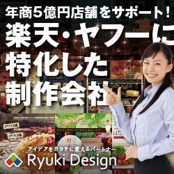 楽天・ヤフー制作リューキデザイン