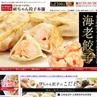 研ちゃん餃子本舗