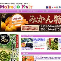 メリメロフルーツ
