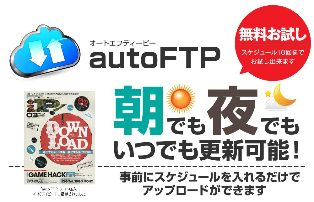 Autoftp オートエフティーピー にぎわい演出システム 自動更新